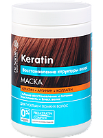 Маска для тусклых и ломких волос - Dr.Sante Keratin Mask 1000мл.