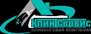Центр клининга «Клин Сервис»