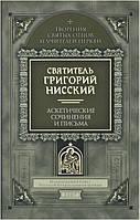 Аскетические сочинения и письма. Святитель Григорий Нисский
