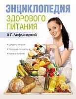 Энциклопедия здорового питания, 978-5-373-04608-4, 9785373046084
