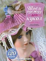 Шьем одежду для кукол, 978-985-15-1945-9