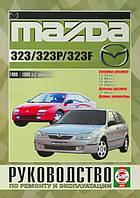 Книга Mazda 323 с 1989-1998 Руководство по ремонту инструкция по эксплуатации