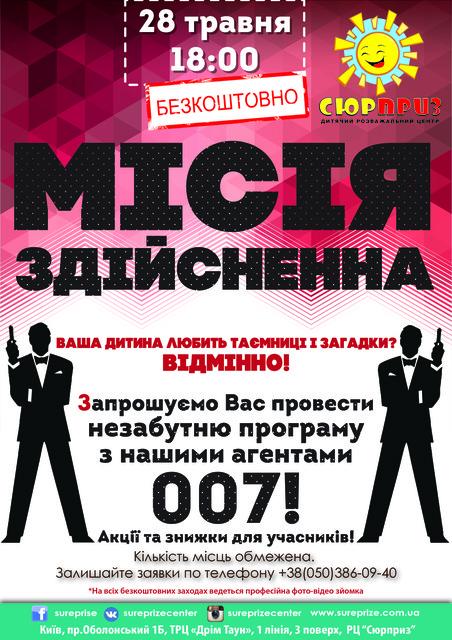 Як провести незабутні вихідні з дитиною в Києві?