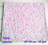 Ткань хлопок с рисунком Цветочки мелкие,50*50 см.
