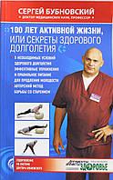 МОздБубн.100 лет активной жизни, или Секреты здорового долголетия, 978-5-699-68028-3