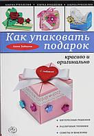 Как упаковать подарок красиво и оригинально, 978-5-699-81134-2