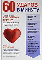 60 ударов в минуту. Книга о том, как помочь сердцу восстановить силу и здоровый ритм (оформление 1),