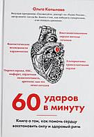 60 ударов в минуту. Книга о том, как помочь сердцу восстановить силу и здоровый ритм (оформление 2),
