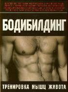 Бодибилдинг. Тренировка мышц живота, 978-5-17-014554-6