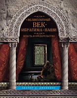 Великолепный век Ибрагима-паши. Власть и предательство, 978-5-227-04750-2