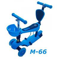 Самокат maxi 4в1 M-66 scooter trolo micro с наклоном руля спинкой и сидением родительской ручкой