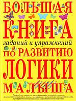 Светлова. Большая книга заданий и упражнений по развитию логики малыша, 978-5-699-12460-2