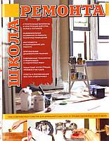 Школа ремонта, 978-5-699-50153-3