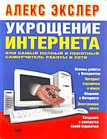 Укрощение Интернета, или самый полный и понятный самоучитель работы в Сети, 978-5-477-00907-7