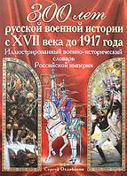 Иллюстрированный военно-исторический словарь Российской империи, 978-5-699-24559-8