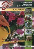 Все о комнатных растениях для начинающих, 978-5-9603-0098-8