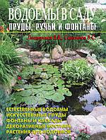 Лещинская. Водоемы в саду пруды, ручьи и фонтаны, 978-5-93642-187-7, 9785936421877