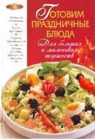 Донцова. Готовим праздничные блюда. Для больших и маленьких торжеств, 978-5-699-38946-9