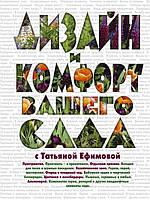 Дизайн и комфорт вашего сада с Татьяной Ефимовой, 978-5-699-37164-8
