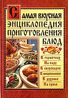 Самая вкусная энциклопедия приготовления блюд, 978-5-17-064594-7