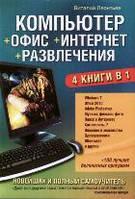 Леонтьев. Новейший и полный самоучитель. Компьютер + Office + Интернет +…, 978-5-373-03681-8