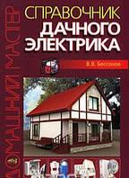 Справочник дачного электрика, 978-5-94387-819-0