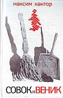 Совок и веник, 978-5-17-068477-9