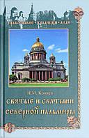 Святые и святыни Северной Пальмиры, 978-5-9533-5107-2