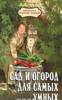 Сад и огород для самых умных, 978-5-222-18983-2