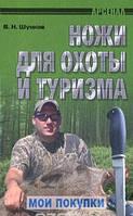 Шунков. Ножи для охоты и туризма, 978-985-539-095-5