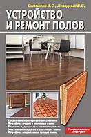 Устройство и ремонт полов, 978-5-93642-166-2