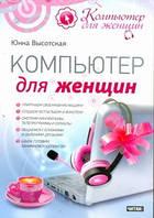 Компьютер для женщин, 978-5-4252-0237-6