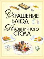 Украшение блюд и праздничного стола, 978-985-16-8813-1