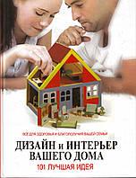 Дизайн и интерьер вашего дома. 101 лучшая идея, 978-5-271-25891-6