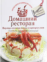 Домашний ресторан. Вкусные сложные блюда и гарниры к ним. Готовьте, как професси, 978-5-271-34156-4