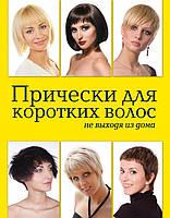Прически для коротких волос не выходя из дома, 978-5-699-50175-5
