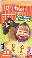 Маша и Медведь.Тренируем пам'ять, 5-93556-766-0