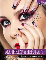Маникюр и нейл-арт. Краткая энциклопедия, 978-5-699-51686-5