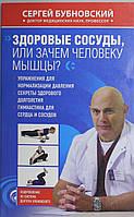 Бубновский. Здоровые сосуды, или Зачем человеку мышцы?, 978-5-699-57351-6