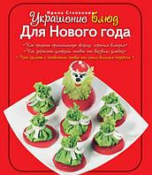 Степанова. Украшение блюд. Для Нового года, 978-5-699-58396-6