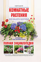 Комнатные растения для вашего здоровья: выращивание, уход и целебный эффект: полная энциклопедия, 97