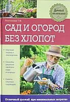 Плотникова. Сад и огород без хлопот, 978-5-699-60105-9