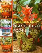 Расписываем цветочные горшки, 978-5-366-00262-2