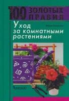 Смирнова. 100 золотых правил. Уход за комнатными растениями, 978-5-93457-207-6