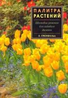 Палитра растений. Цветовые решения для садового дизайна, 978-5-9603-0076-6