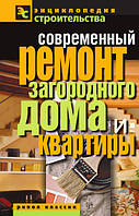 Назарова. Современный ремонт загородного дома и квартиры, 978-5-386-03148-0