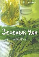 Зеленый чай. Оцените китайский чай, 978-5-222-19511-6