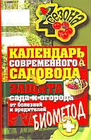 Календарь современного садовода. Защита сада и огорода от болезней и вредителей: биометод, 978-5-386