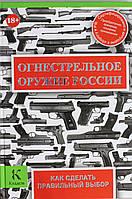 Огнестрельное оружие России, 978-5-271-44621-4