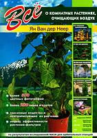Все о комнатных растениях, очищающих воздух, 5-352-01139-9, 5-9603-0030-3, 9785960300308